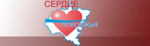 Сердце Поволжья 2015