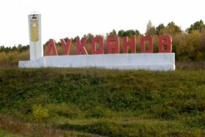 Лукоянов