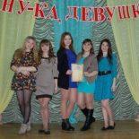 Конкурсная программа «А ну-ка, девушки»