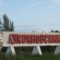 Лукоянов и Лукояновский район