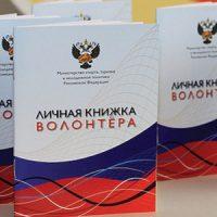 Вручены волонтерские книжки