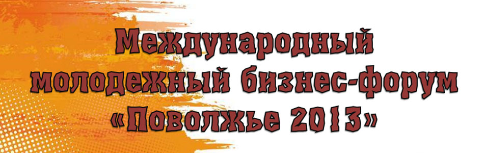 III международный молодежный бизнес-форуме «Поволжье 2013»