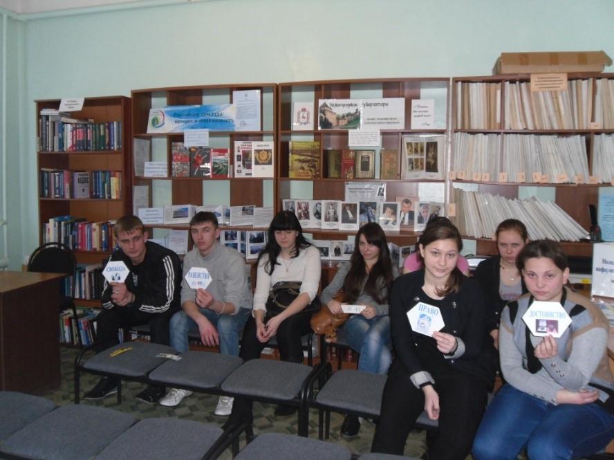 День молодого избирателя «Я – за будущее России!» в центральной библиотеке